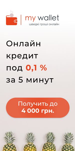 кредиты от MyWallet